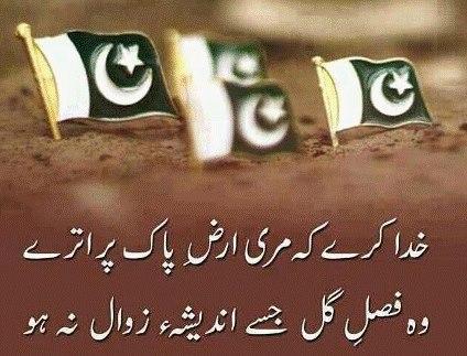 Arz-e-Gul